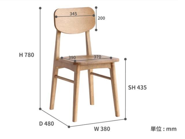 木製ダイニングチェア サイズ詳細