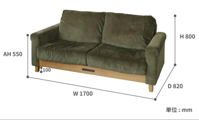 コンセント付き2人掛けソファ サイズ詳細