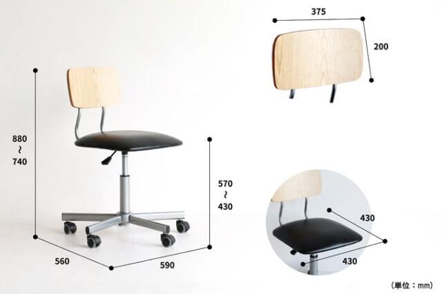 オフィスチェア サイズ詳細