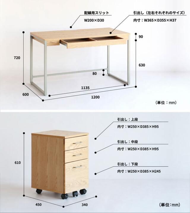 オーク天然木デスクセット サイズ詳細