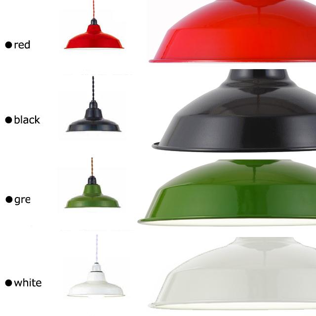 照明 ほうろうシェード 赤 緑 黒 白
