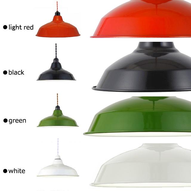 ホウロウ製シェードの照明 朱赤 緑 黒 白