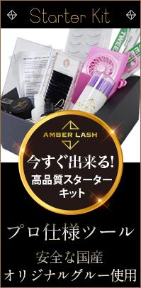 【AMBER LASH】スターターツールA