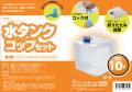 【コンパクトに収納】折りたためる 水タンク10L+コップセット 災害時の給水用にも アウトドアやレジャーシーンにも コップ付きなのですぐに使えて便利 水タンク10L+折りたたみコップセット