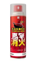 【備えて安心】エアゾール式簡易消火具『直撃消火』AE-400 住宅火災対策に最適 環境にやさしいノンフロン 日本製