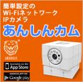 【Wi-FiネットワークIPカメラ】あんしんカム(iCam HD 360)簡単設定!遠隔監視・安心確認ネットワークカメラ マザーツール