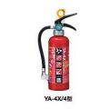 【2018年製】消火器4型 ヤマトABC粉末消火器 YA-4X (リサイクルシール付)一家に一台『火の用心』使用期限10年