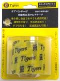 阪神タイガースファン必見!腕や頭に巻きつけて使えます!【伸縮性自着包帯 阪神タイガース/ケアバンテージ】応援グッズ 固定 装飾 滑り止めに!