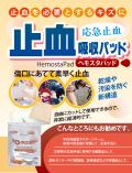 株式会社 瑞光メディカル 【応急止血吸収パッド ヘモスタパッド】