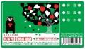 まとめ買い対応!簡単寝袋【くまモン 非常用!簡易寝袋(ポーチ付)】くまモン減災チェックリスト付 保湿・防風・防水 災害の備えに!贈り物に最適! 5000円以上送料無料