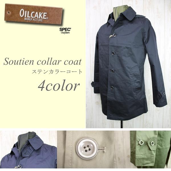 OIL CALE/オイルケーキ/SOUTIEN COLLAR COAT/ステンカラーコート