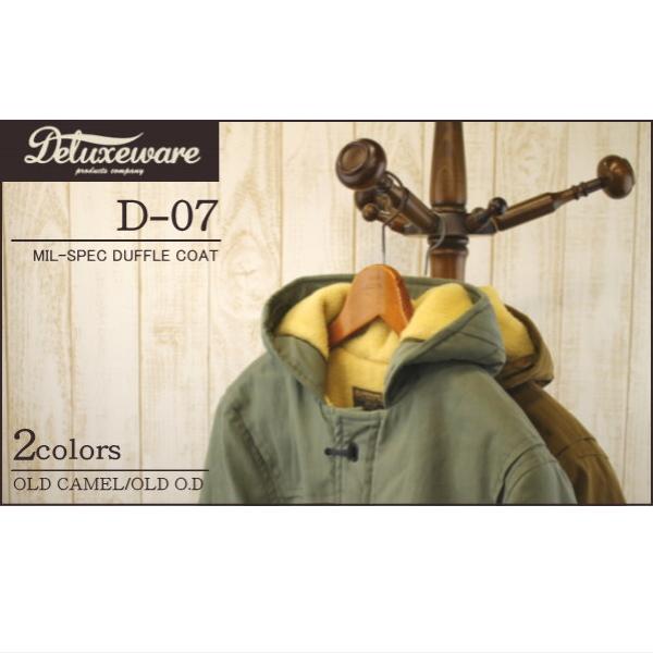 DELUXEWARE/D-07/MIL-SPEC DUFFLE COAT