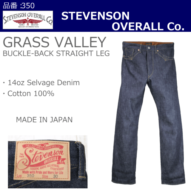 Stevenson Overall co./GRASS VALLEY 350