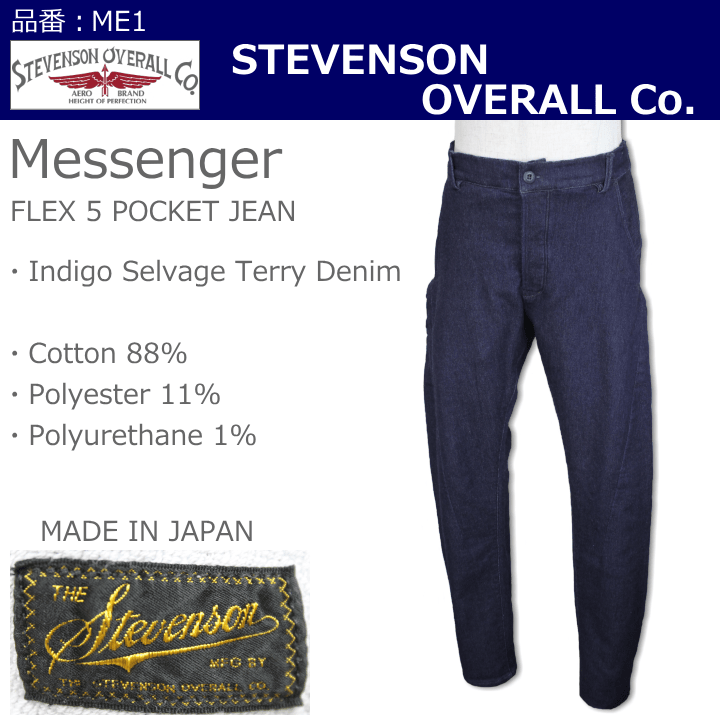 Stevenson Overall co./Messenger ME1