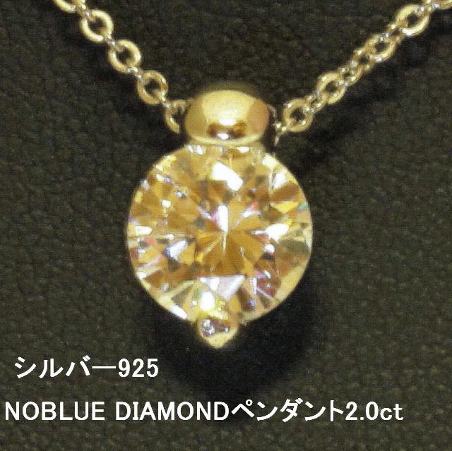 ノーブルダイヤ2.0ct01
