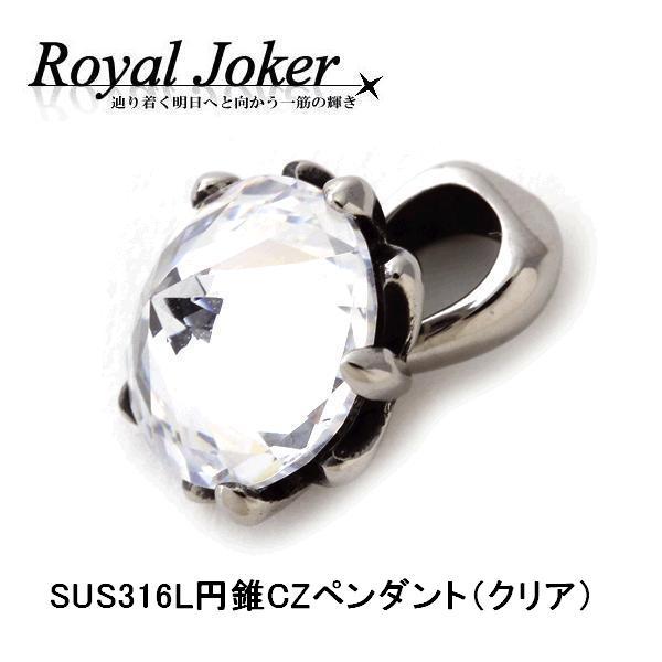 RJ円錐CZペンダントCL01