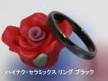 CeramicsringBLK01