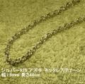 t925アズキネックレス40cm01