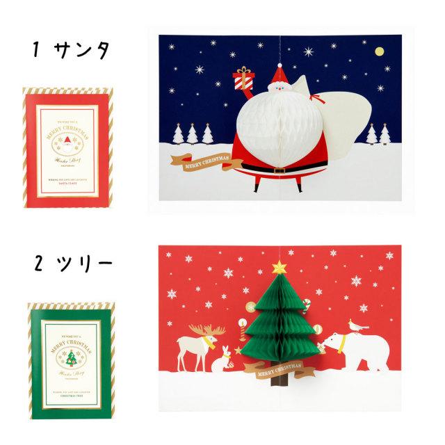 ハニカムブック / クリスマスカード