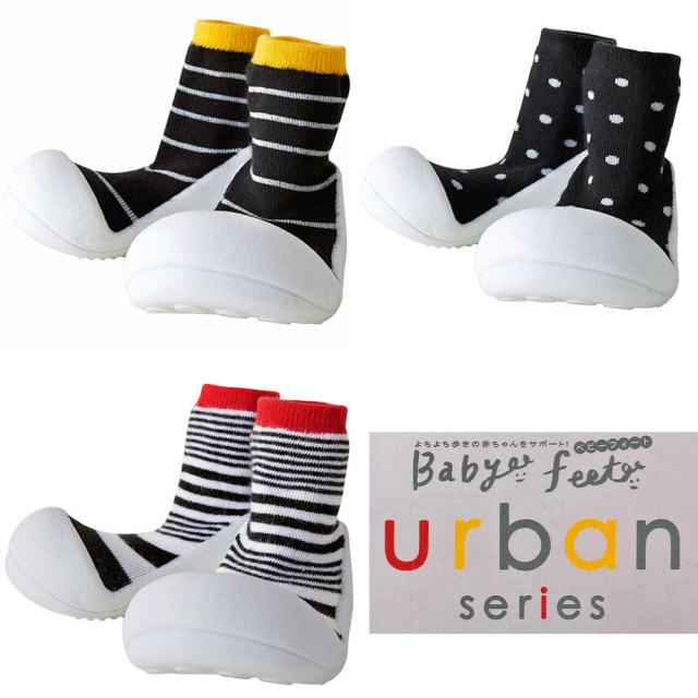 babyfeet urban