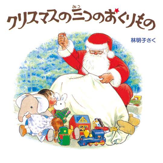 クリスマスの三つのおくりもの3冊セット