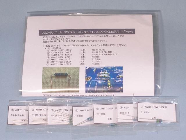 エレキット TU-8100(PCL86) 用 アムトランスパーツセット