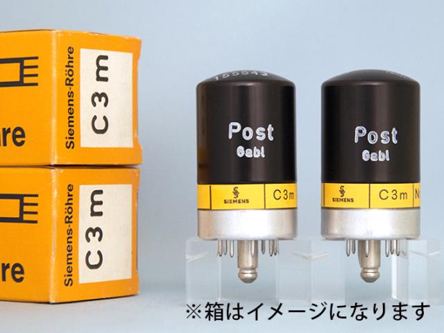 C3m Siemens/ペア 元箱 新品 マッチドペア