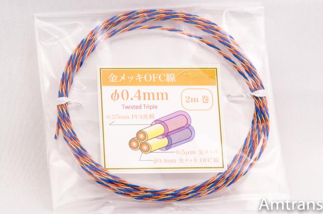金メッキOFC線+PFA被覆 線材0.4φ Twisted Triple 2mパック【定形外郵便可】