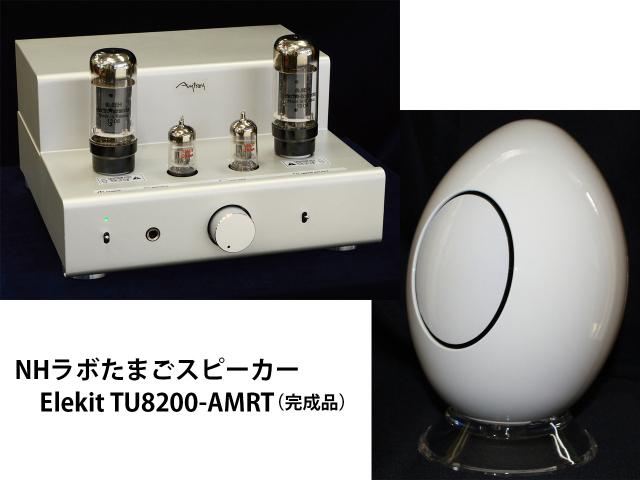 【組立済】ELEKIT TU-8200-AMRT + NHラボ たまごスピーカ