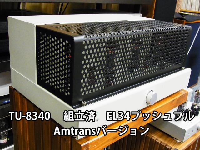 TU8340 Amtrans