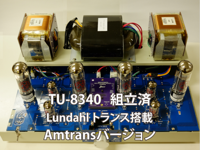 【組立済】ELEKIT TU-8340(EL34プッシュプル・アンプ)Lundahlトランス搭載 Amtransバージョン