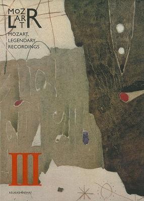「伝説の録音」第3巻