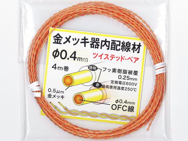 金メッキOFC線+PFA被覆 線材0.4φ Twisted Pair 4mパック【メール便可】