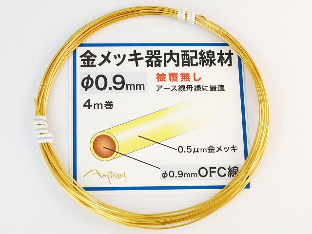 金メッキOFC線(被覆ナシ)0.9φ 4mパック【メール便可】