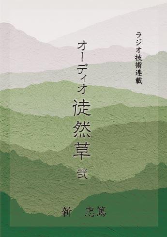 オーディオ徒然草/弐