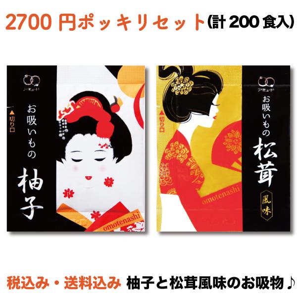 2700円ポッキリセット