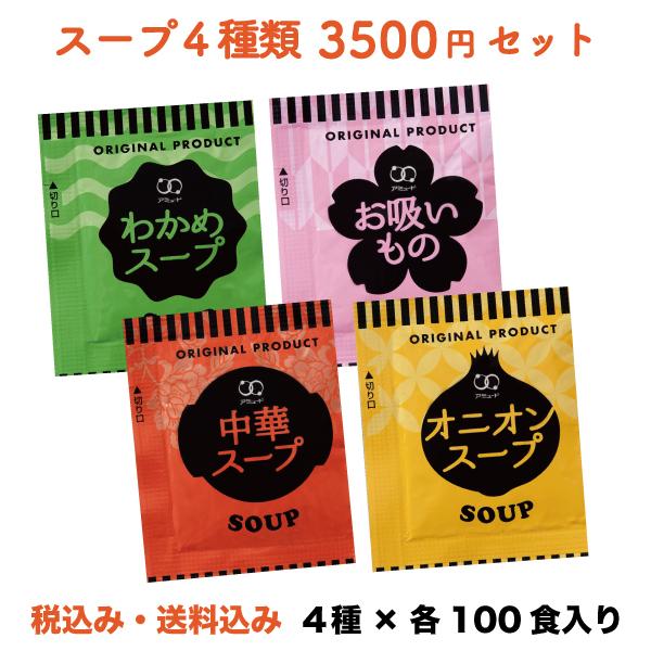 4種スープセット