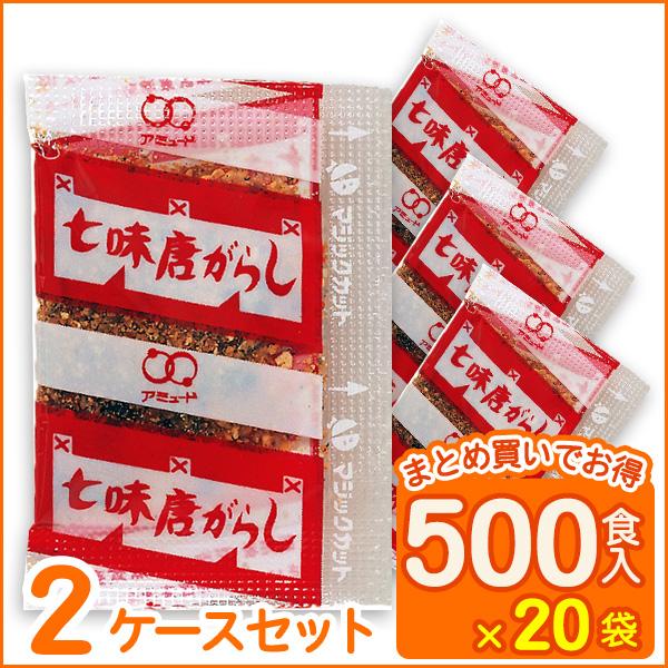 送料無料 業務用 七味唐辛子(500食入×20袋×2ケース) コブクロ