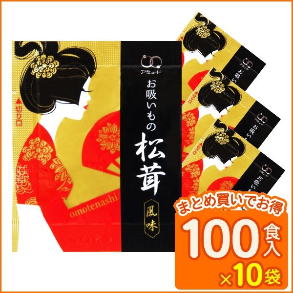 送料無料 業務用 松茸風味お吸いもの (4.4g × 100食入×10袋×2ケース) コブクロ