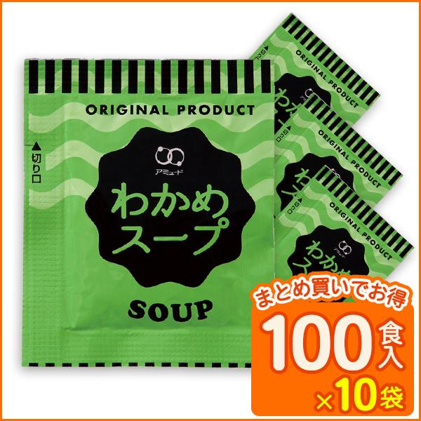 送料無料 業務用 わかめスープ (3.8g × 100食入×10袋×2ケース) コブクロ