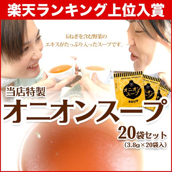 口コミで大人気 安心アミュードブランド 粉末 乾燥スープ 即席 インスタント オニオンスープ (3.8g × 20食入)