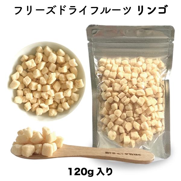 リンゴ フリーズドライ りんご(中) 具材 調味料 スイーツ フルーツ