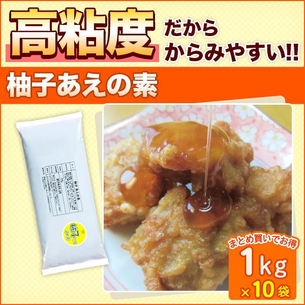 送料無料 業務用 柚子あえの素 (1Kg × 10袋) コブクロ