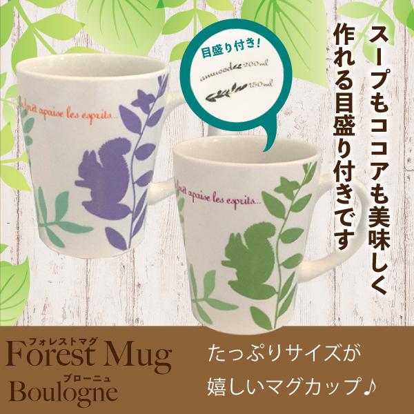 オリジナルマグカップ ブローニュ 小袋 インスタント 即席 業務用 アミュード コブクロ 紅茶 ティー コーヒー 目盛り 国産 フォレストマグカップ