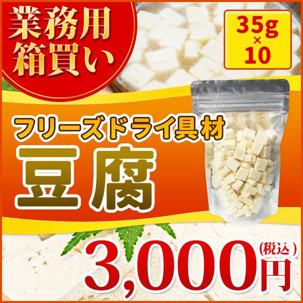 豆腐 フリーズドライ スープ みそ汁 具材 調味料 ケース 箱入 35g×10袋入