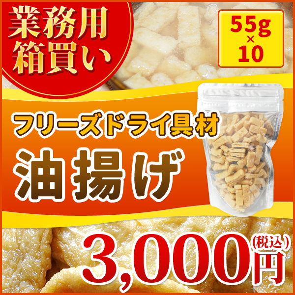 油揚げ フリーズドライ スープ みそ汁 具材 調味料 ケース 箱入 55g×10袋入