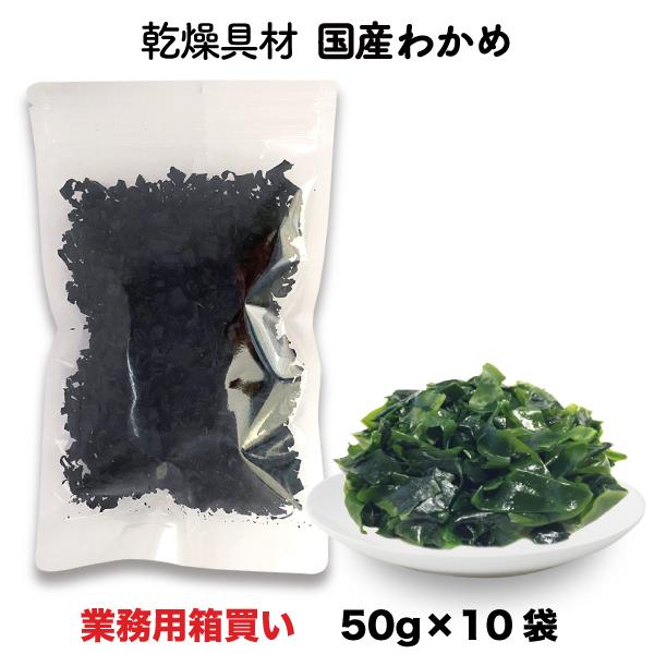 わかめ 乾燥 スープ みそ汁 具材 調味料 アミュード ケース 箱入 50g×10袋入