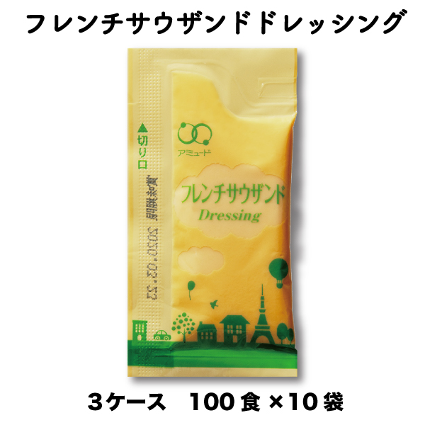 送料無料 業務用 フレンチサウザンドドレッシング (6g × 100食入×10袋×3ケース) コブクロ