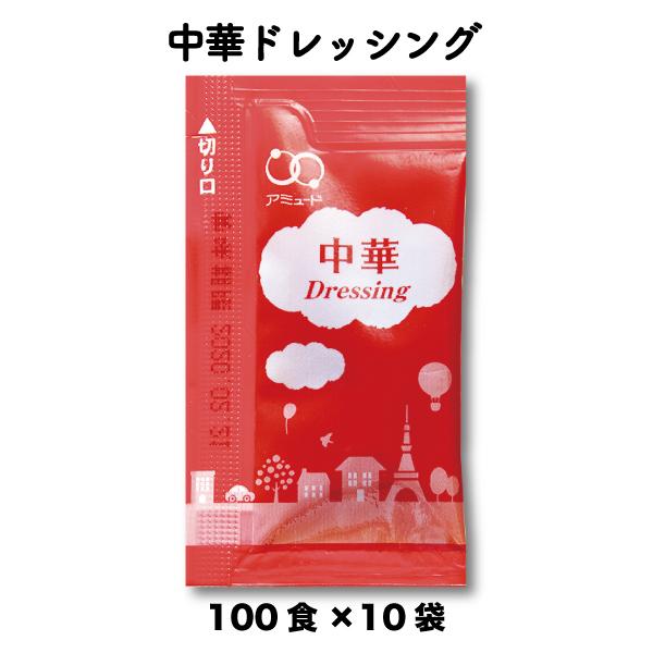 送料無料 業務用 中華ドレッシング 小袋 中華ドレッシング (6g × 100食入×10袋) コブクロ NB