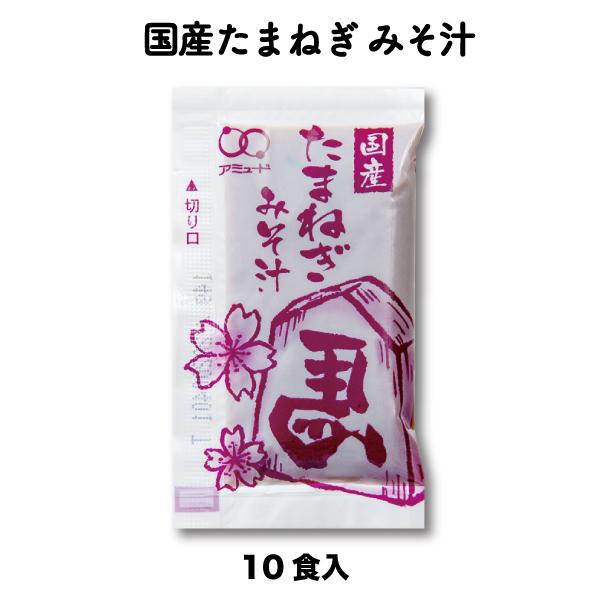 玉ねぎみそ汁10食